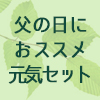 2017_05_banner_100x100_fathersDayt