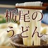 ai-udon